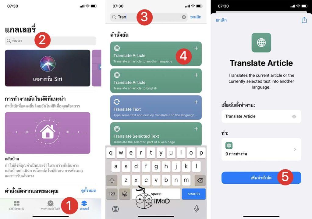 How To Create Safari Translate Shortcut Iphone Ipad 1