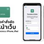 How To Create Safari Translate Shortcut Iphone Ipad