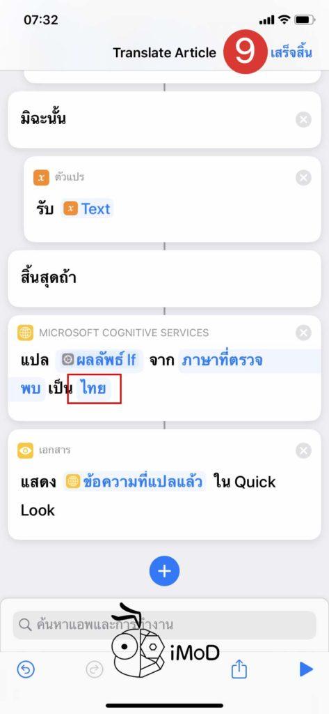 How To Create Safari Translate Shortcut Iphone Ipad 3