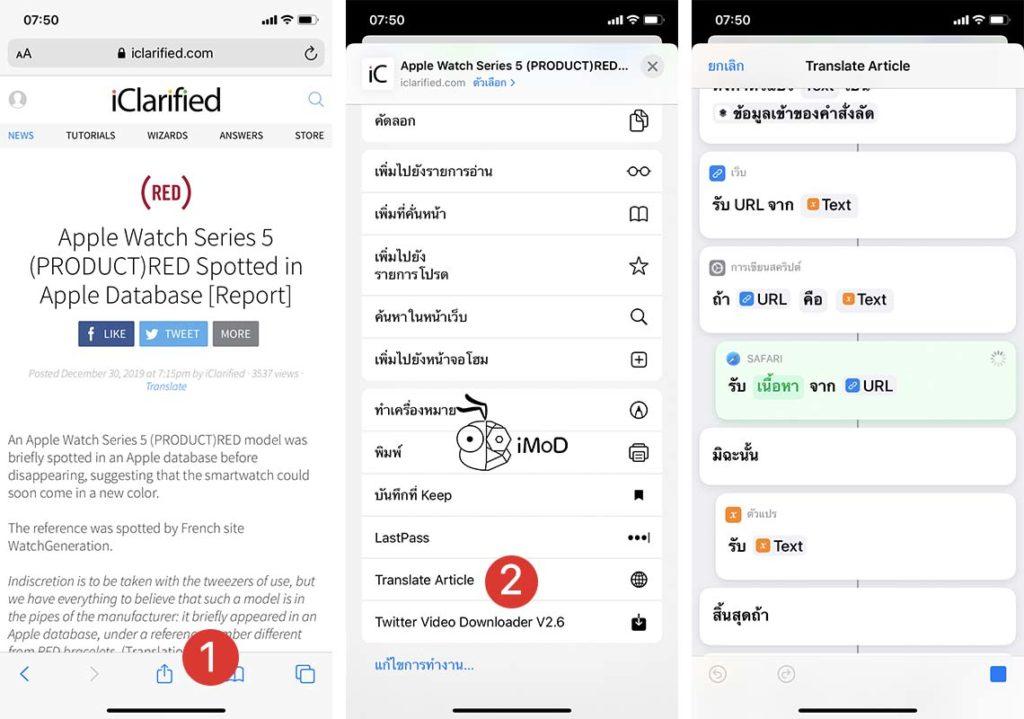 How To Create Safari Translate Shortcut Iphone Ipad 4