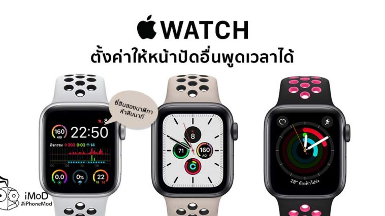 How To Enable Apple Watch Speak Time Watchos 6