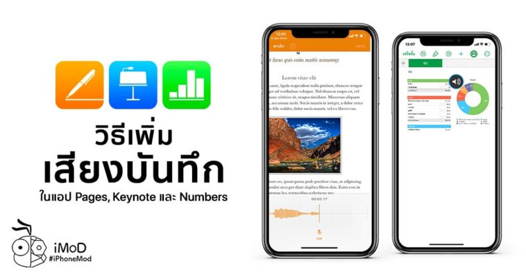 How To Record In Pages Keynote Numbers App