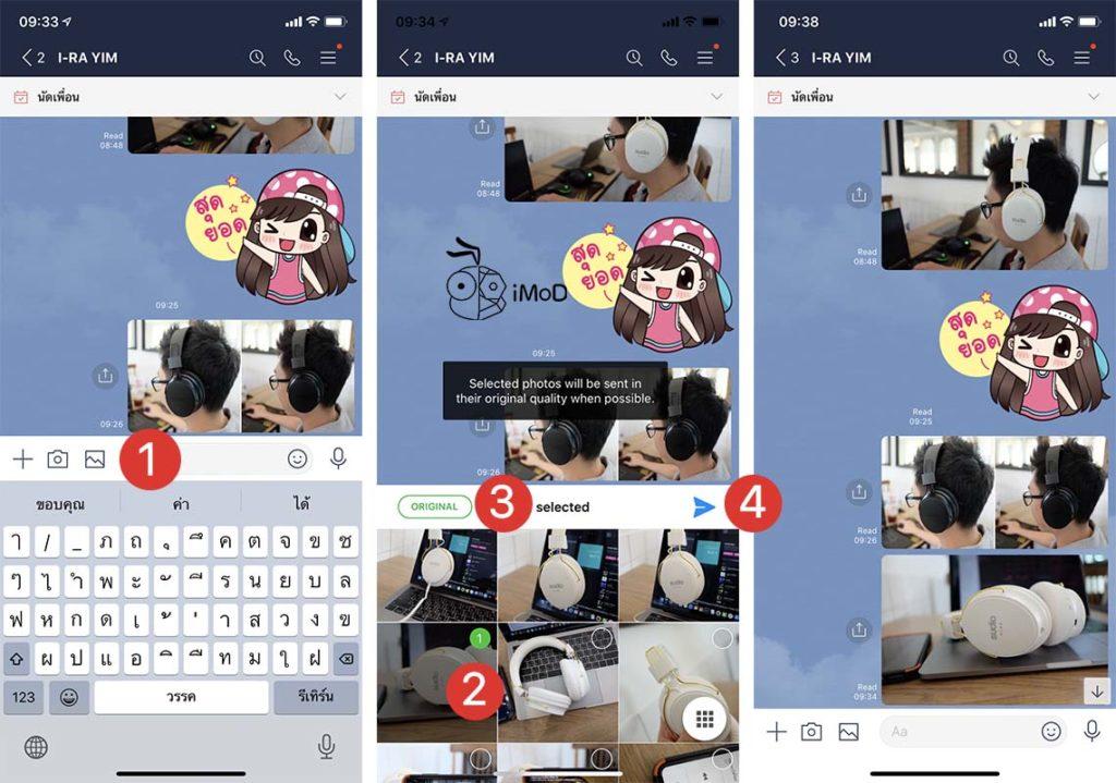How To Send Original Photos In Line App 1
