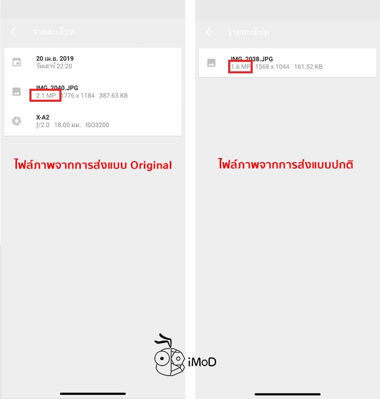 How To Send Original Photos In Line App 2