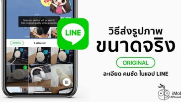 How To Send Original Photos In Line App