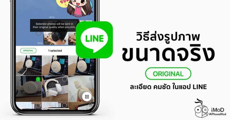 How To Send Original Photos In Line App