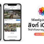 How To Share Photos Icloud Link Iphone Ipad Ios13 Ipados
