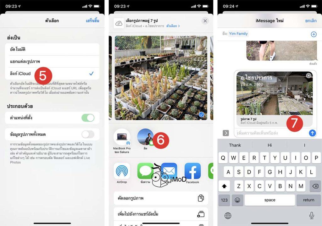 How To Share Photos Icloud Link Iphone Ipad Ios13 Ipados 2