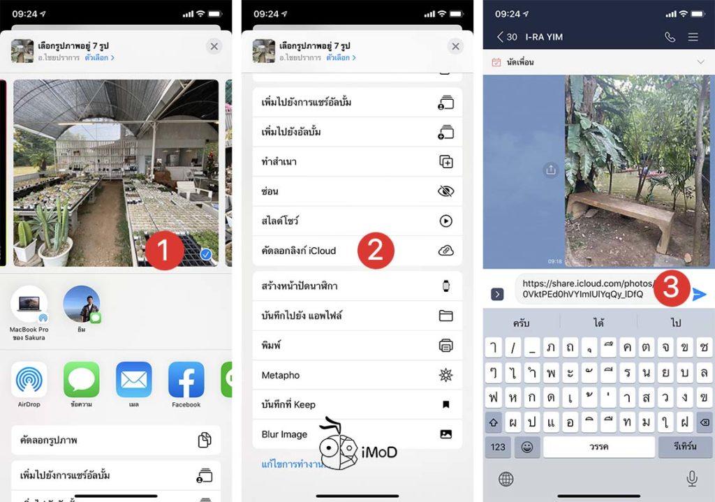 How To Share Photos Icloud Link Iphone Ipad Ios13 Ipados 3