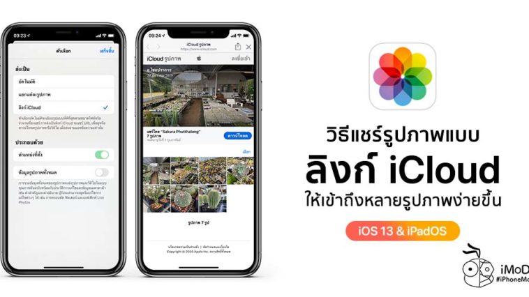 How To Share Photos Icloud Link Iphone Ipad Ios13 Ipados