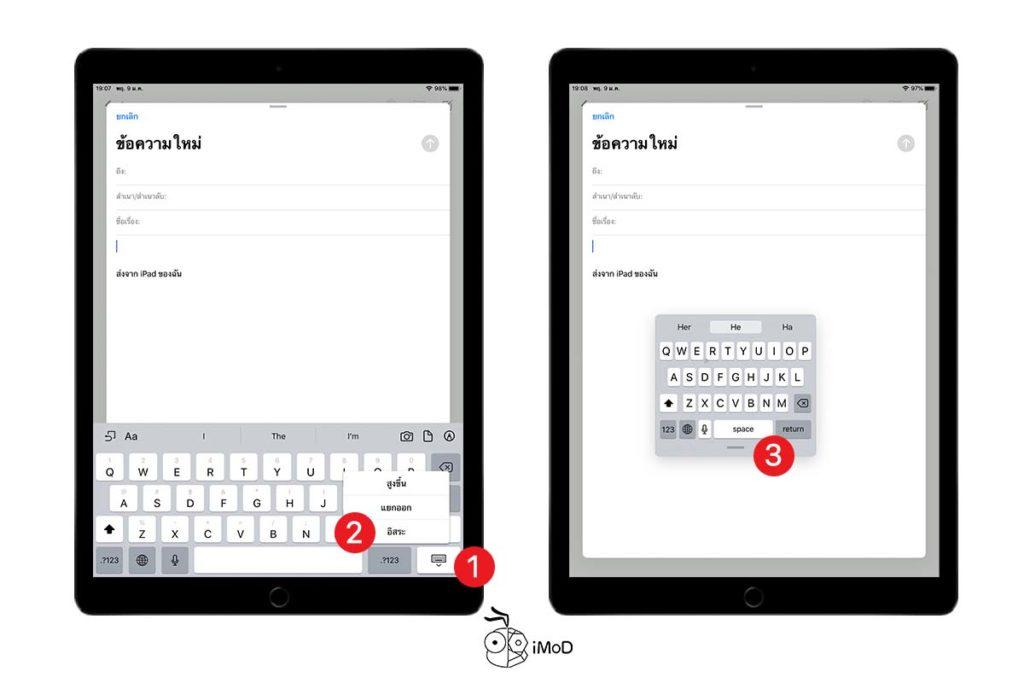 How To Use Swipe Keyboard On Ipad Ipados 1