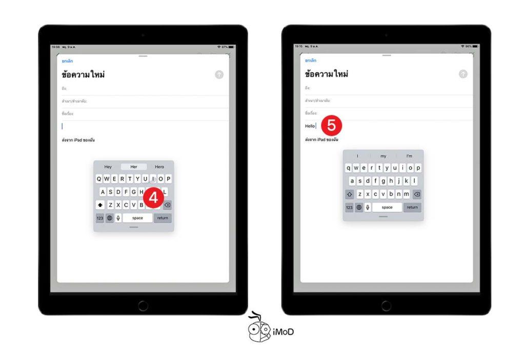 How To Use Swipe Keyboard On Ipad Ipados 2
