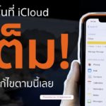 Icloud เต็ม Feature Image