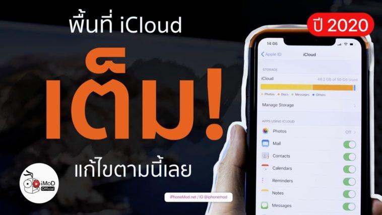 Icloud เต็ม Feature Image