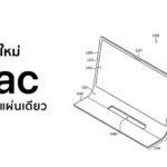 Imac Slab Of Glass Patent