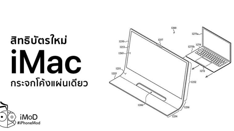 Imac Slab Of Glass Patent