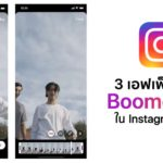 Instagram Release New Effect Of Boomerang Ig Storyin