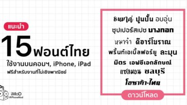 Introduce 15 Font Thai Free Download 2020 2