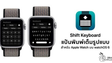 Introduce Shift Keyboard For Apple Watch Watchos 6