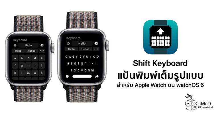 Introduce Shift Keyboard For Apple Watch Watchos 6