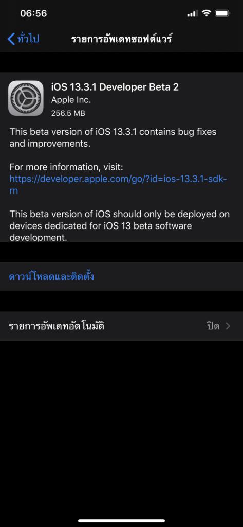 Ios 13 3 1 Developer Beta 2 Seed Img 1