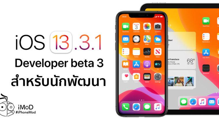 Ios 13 3 1 Developer Beta 3 Seed