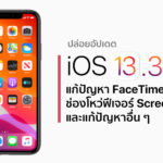 Ios 13 3 1 Released