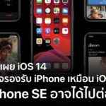 Ios 14 Device Support Rumors