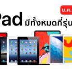 Ipad Timeline Update 27 Jan 2020 Cover