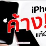 Iphone ค้าง Hard Reset 2020 Cover