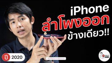 Iphone ลำโพงดังข้างเดียว