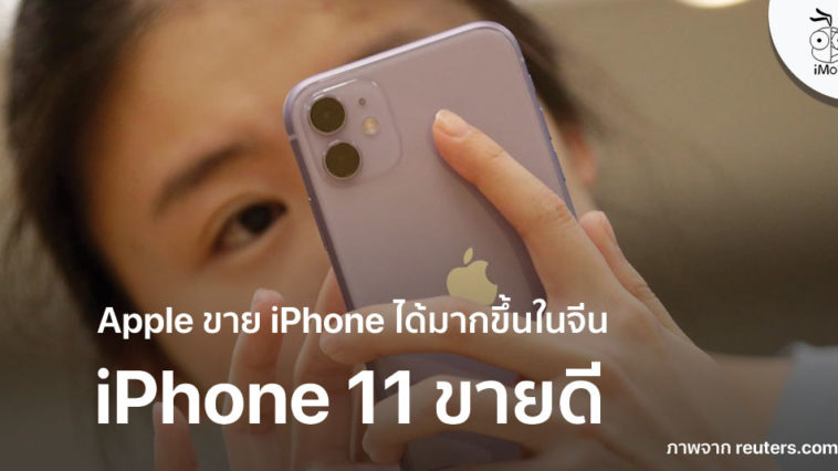 Iphone 11 China Best Newyear