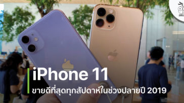 Iphone 11 Top Selling Late 2019