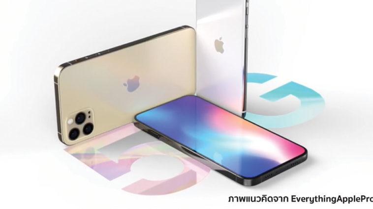 Iphone 2020 5g