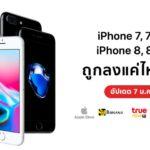 Iphone 7 7plus 8 8plus Price Update Jan 2020