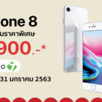 Iphone 8 31jan20 Studio 7 Promotion