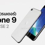 Iphone 9 Render Onleaks Igeeksblog