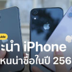 Iphone Recommendation Best To Buy In 2020 Th