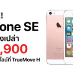 Iphone Se Truemove H 3900 Shop Online