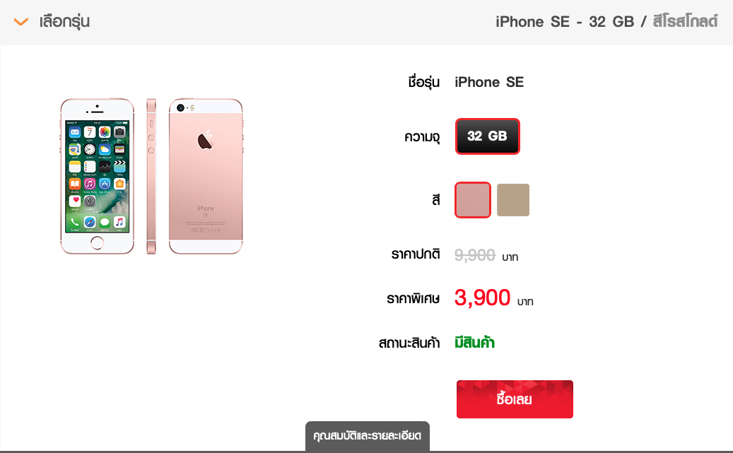 Iphone Se Truemove H 3900 Shop Online Img 1