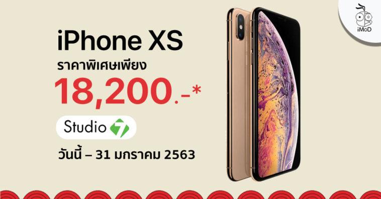 Iphone Xs Jan20 Studio 7 Promotion