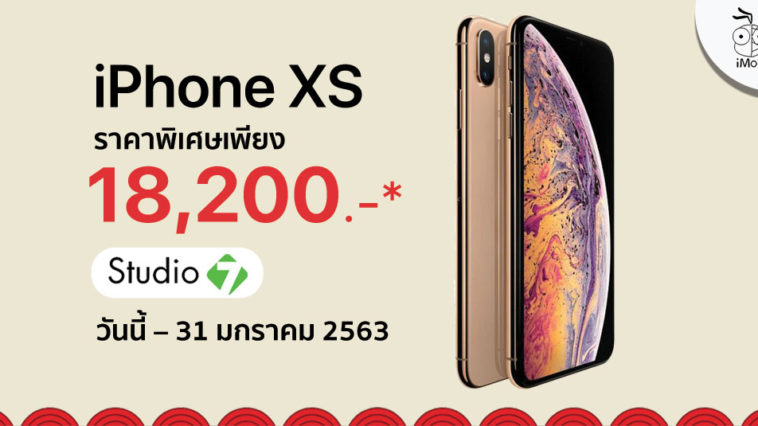 Iphone Xs Jan20 Studio 7 Promotion