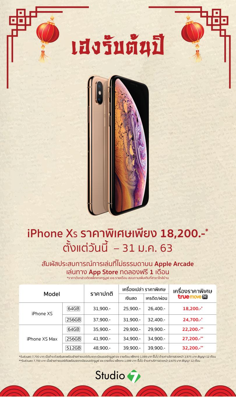Iphone Xs Jan20 Studio 7 Promotion Img 1