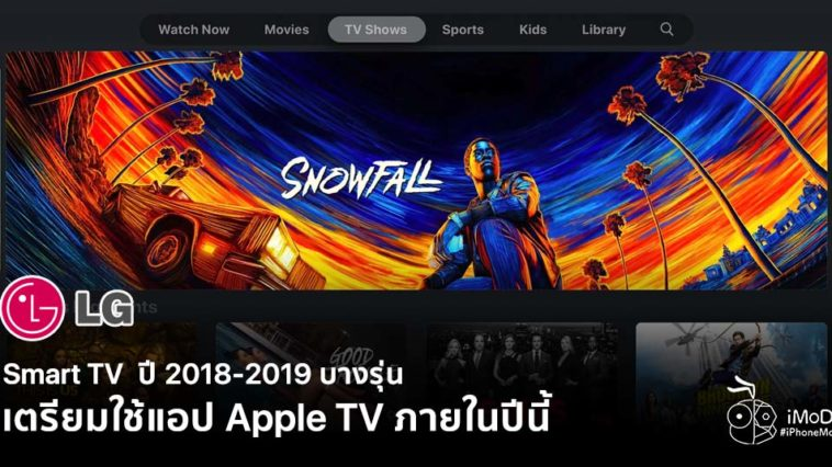 Lg Will Support Apple Tv In Smart Tv 2018 2019