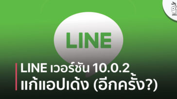 Line 10 0 2 May Fix Crash Again
