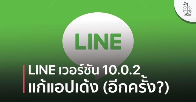 Line 10 0 2 May Fix Crash Again