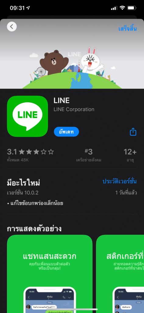 Line 10 0 2 May Fix Crash Again Img 1