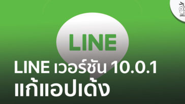 Line Version 10 0 1 Fixed Crash
