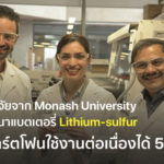 Lithium Sulfur Battery Powers Phones For Five Days Monash Researcher