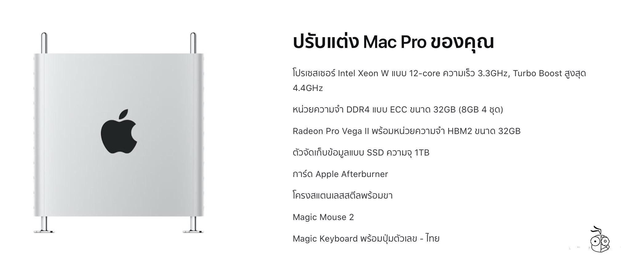 Mac Pro Imod